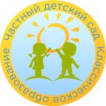 астный детский сад Классическое образование