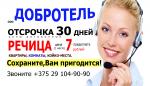 """ООО """"Апарт-Отели ДобрОтель"""""""
