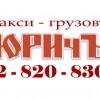 Грузоперевозки по городу,  красноярскому краю,  россии от &quotюричъ