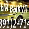 Скупка автомобилей,  мотоциклов.  покупка литья,  шин и дисков.