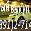 Срочная скупка аварийного,  неисправного автомобиля.  скупка шин
