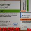 Куплю мимпара,  кетостерил,  майфортик,  ликфер,  8902-26-422-48