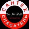 Скорая помощь вашей сантехники 2913050 круглосуточно