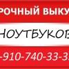 Продать компьютер ноутбук планшет телефон 8-910-740-33-33 курск