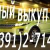 Срочный выкуп аварийных машин.  скупка автомобильных шин и диско