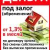 Крупный займ под залог недвижимости.  без смены собственника.