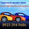 Выкуп автомобилей срочно.  скупка авто дорого