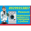 Срочный ремонт стиральных машин в г.    серпухов и р-н