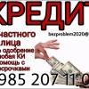 Предлагаю профессиональную финансовую помощь от частного лица