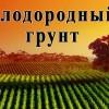 Плодородный грунт и земля