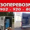 Перевозки красноярск - абакан 2, 5 тонн газель фургон