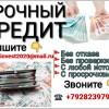 Срочный денежный займ на простых и доступных условиях