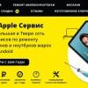 Оперативный качественный ремонт apple и андроид в ilike сервис