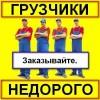 Предоставляем грузчиков на любые работы.