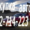 Выкуп шин и дисков r13-r22  выкуп авто на запчасти и под восста
