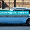 Срочный и выгодный выкуп машин в автоломбарде таймавто