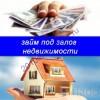 Предоставляем займы под залог недвижимости.