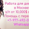 Работа для девушек в москве от 10, 000 $ в месяц