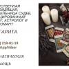 Помощь ясновидящей в москве