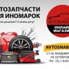 Магазин автозапчастей для иномарок автоснаб24.